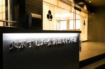 東京すし和食調理学校 様